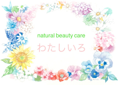 natural beauty care わたしいろ